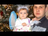 «Декабрь 2012.» под музыку Витас - папа подари мне куклу. Picrolla